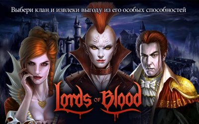 Lords of Blood: RPG o вампирах